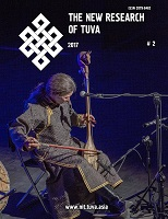 Special Journal on Tuvan music