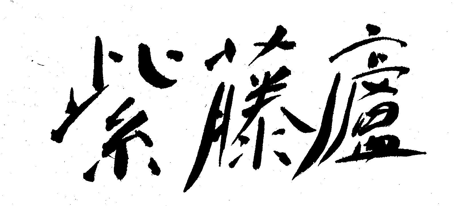 Wistariateahouselogo紫藤廬