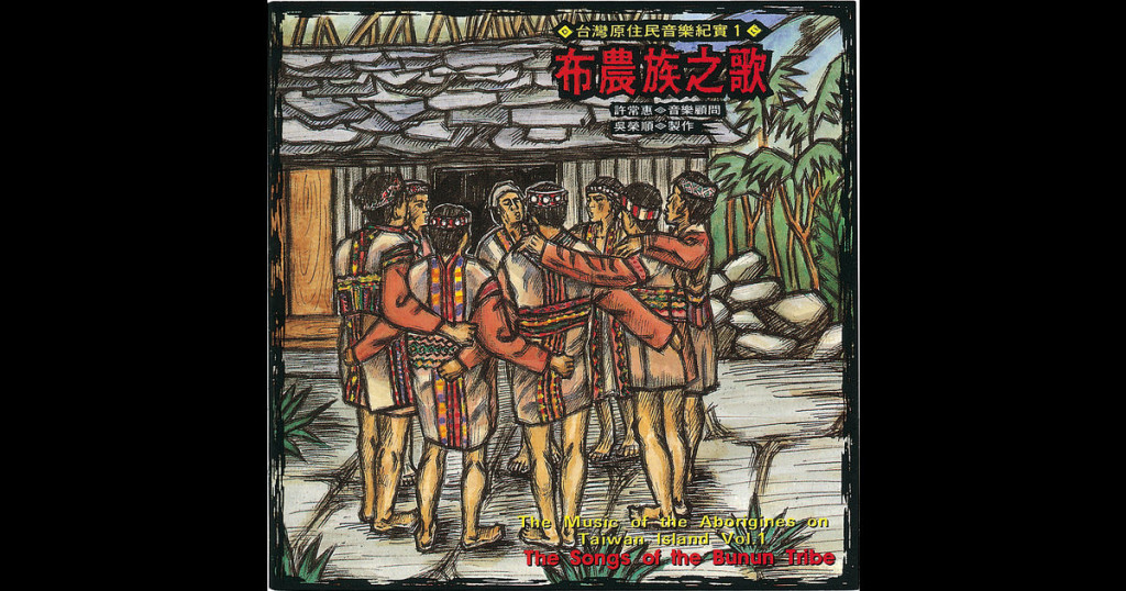 The Music of the Aborigines on Taiwan Island, Vol. 1: The Bunun