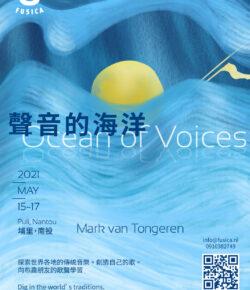 Spring / Summer Program Taiwan