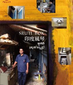 Shruti Box (af)fairs